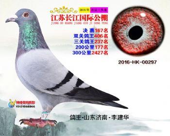 江苏长江决赛167名