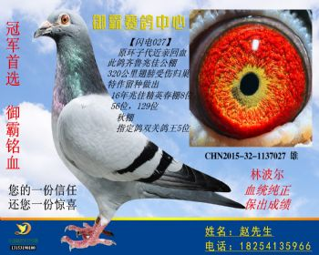 CHN2015321137027雄