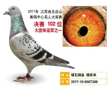 江苏五台山决赛102名