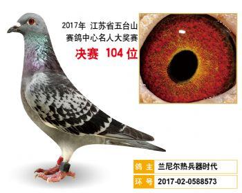 江苏五台山决赛104名