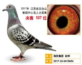江苏五台山决赛107名
