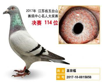 江苏五台山决赛114名