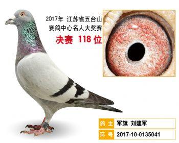 江苏五台山决赛118名