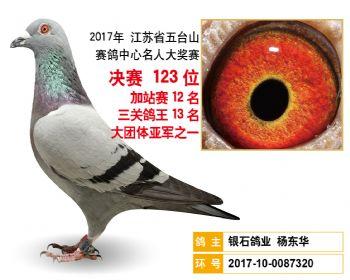 江苏五台山决赛123名