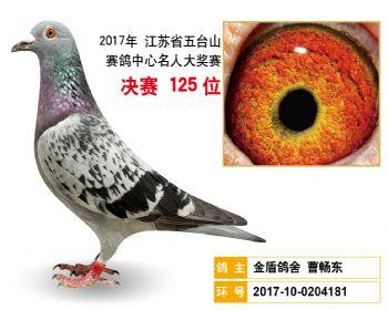 江苏五台山决赛125名