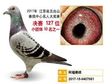 江苏五台山决赛127名