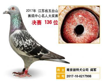 江苏五台山决赛136名