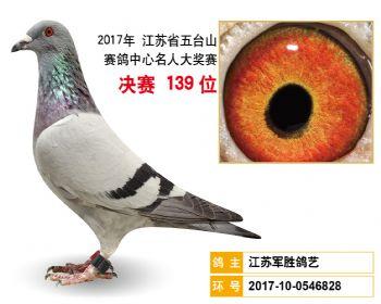 江苏五台山决赛139名
