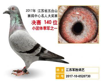 江苏五台山决赛140名