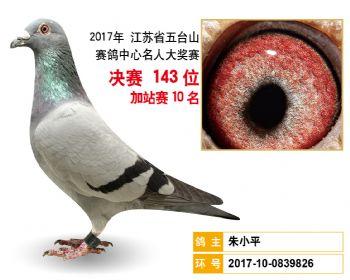江苏五台山决赛143名