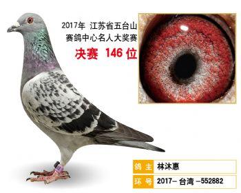 江苏五台山决赛146名