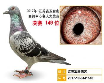 江苏五台山决赛149名