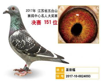 江苏五台山决赛151名