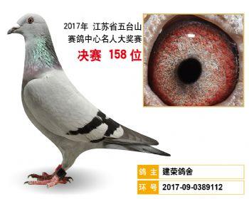 江苏五台山决赛158名
