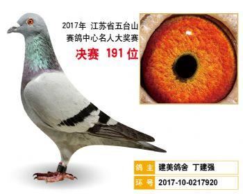 江苏五台山决赛191名