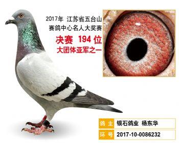 江苏五台山决赛194名