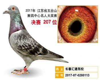 江苏五台山决赛207名