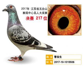 江苏五台山决赛217名