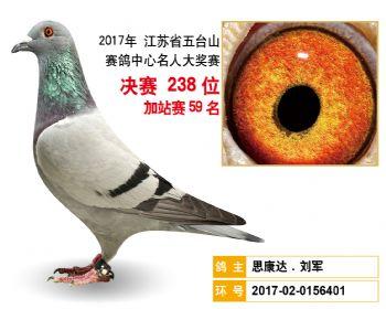 江苏五台山决赛238名