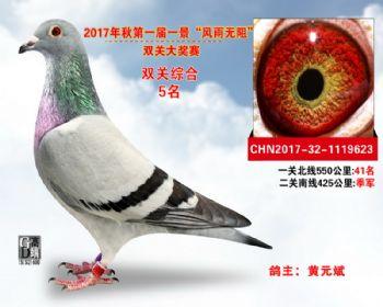 """襄阳火车头""""风雨无阻""""双关综合5名"""