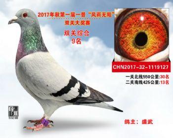 """襄阳火车头""""风雨无阻""""双关综合9名"""