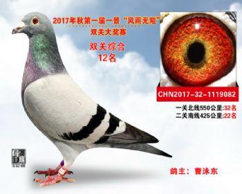 """襄阳火车头""""风雨无阻""""双关综合12名"""