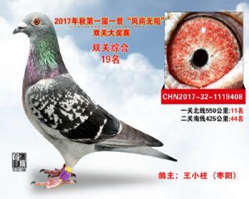 """襄阳火车头""""风雨无阻""""双关综合19名"""