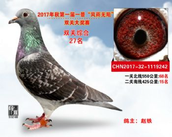 """襄阳火车头""""风雨无阻""""双关综合27名"""