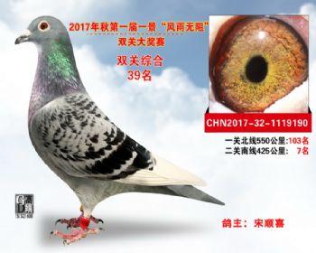 """襄阳火车头""""风雨无阻""""双关综合39名"""