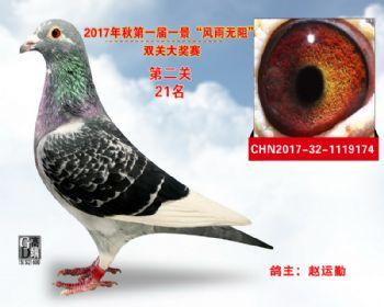 """襄阳火车头""""风雨无阻""""第二关21名"""