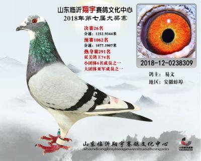 山东翔宇决赛26名
