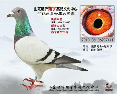 山东翔宇决赛58名
