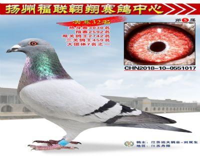 福联翱翔决赛32名