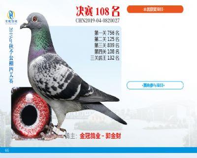 威力慧能决赛108名
