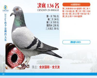 威力慧能决赛136名