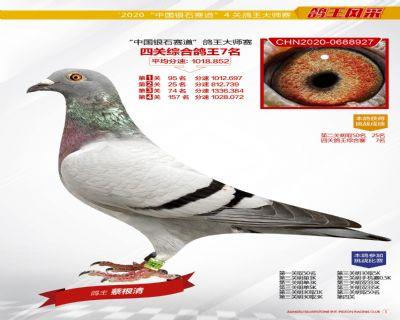 江�K�y石四�P��王7名