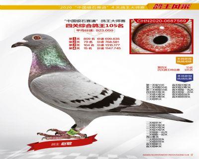 江�K�y石四�P��王105名