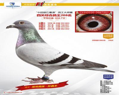 江�K�y石四�P��王208名