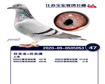 江�K��宏�Q�47名