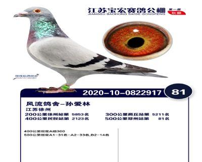 江�K��宏�Q�81名