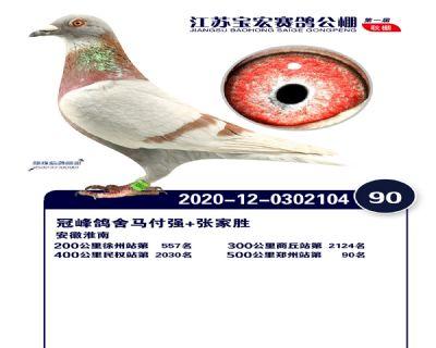 江�K��宏�Q�90名