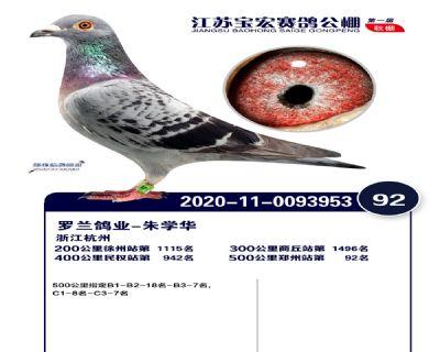 江�K��宏�Q�92名