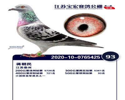 江�K��宏�Q�93名