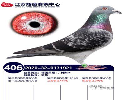 江�K翔盛�Q�406名