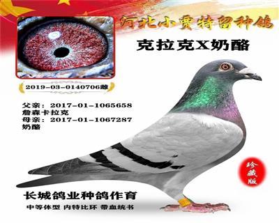北京�L城���I 克拉克X奶酪