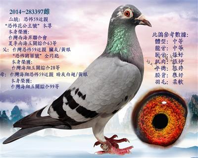 """恐怖59近亲""""恐怖花公主�"""""""